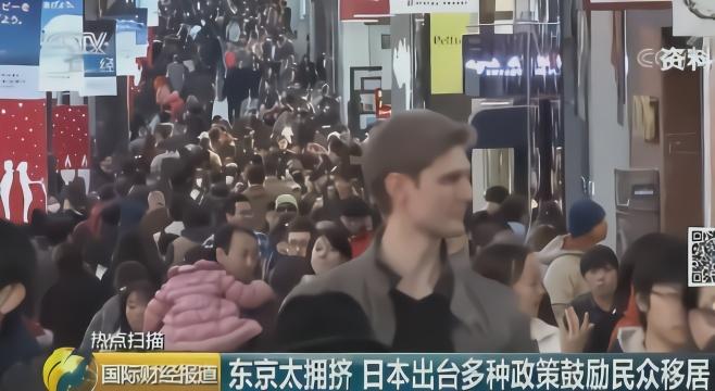 东京太拥挤!日本政府付钱请民众移居 但想说离开不容易