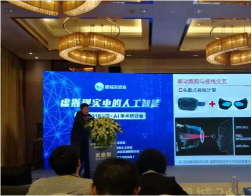 7invensun赞助2018鹏城VR+AI学术研讨会虚拟现实头盔