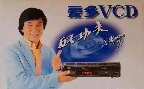 1996,听爱多VCD,住顺德碧桂园
