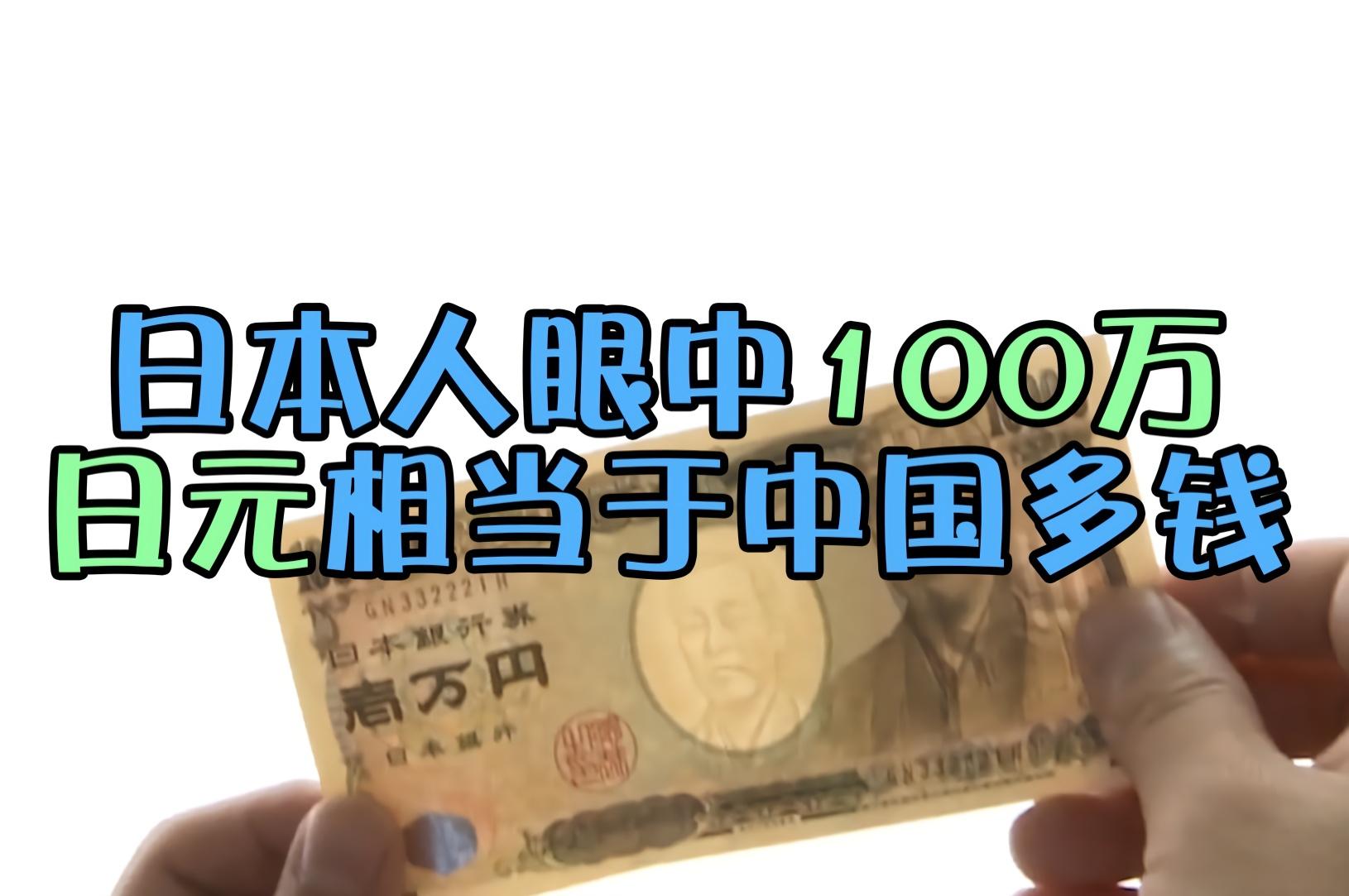 在日本人眼中100万日元,相当于中国人眼中的多少钱?