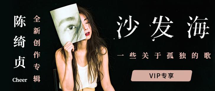 [新娱]陈绮贞全新创作专辑《沙发海》上线网易云音乐