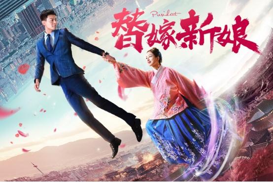 《替嫁新娘》定档1月11日,一场错爱一生的爱情