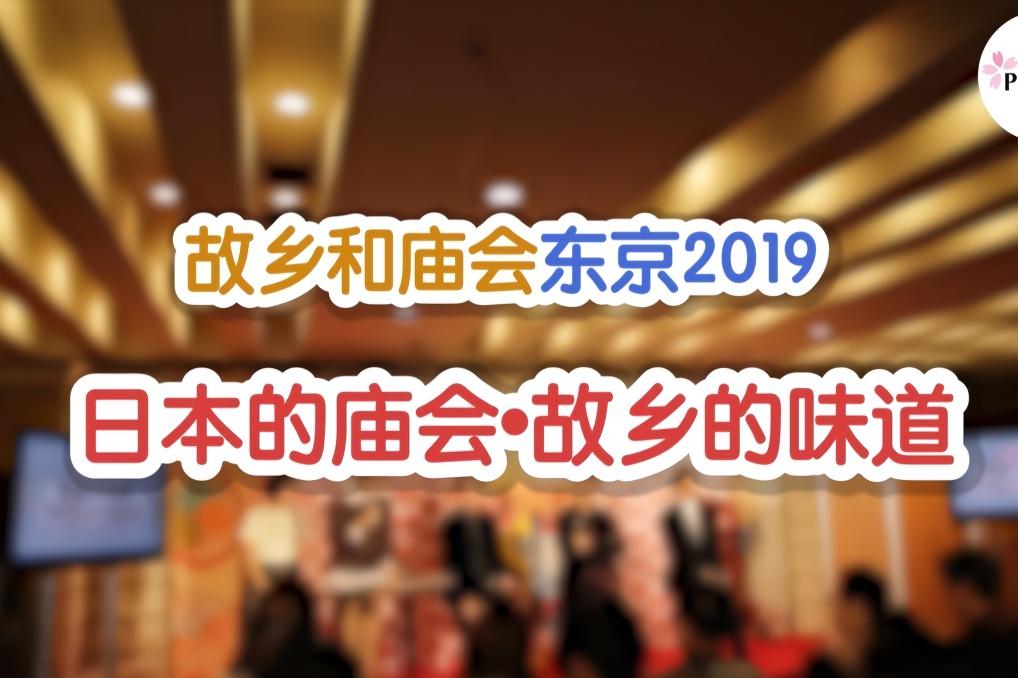 2019年1月,来东京巨蛋体验日本各地祭礼,品尝日本乡土料理!
