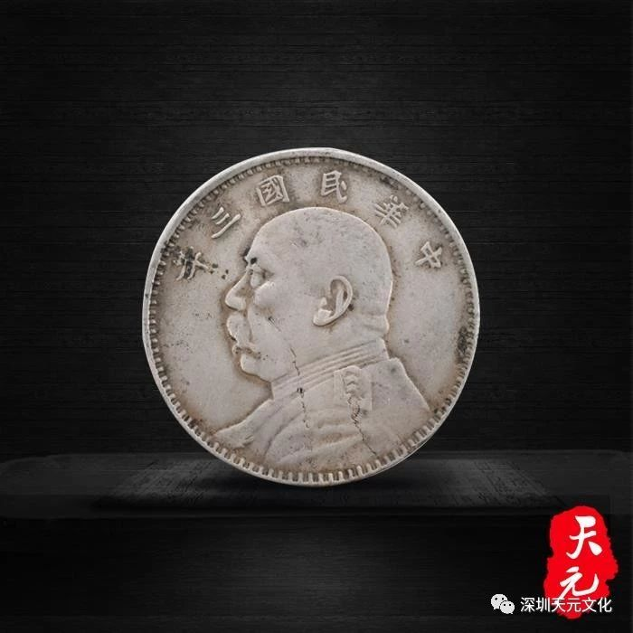 [天元藏文推荐]中华民国三年的元大头银币