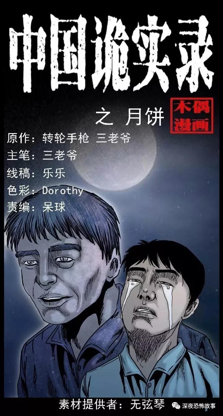 新聞 原作 恐怖