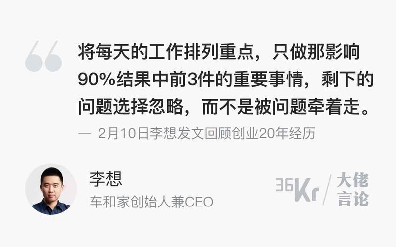 大佬言论   李想:每天只做影响90%结果的前3