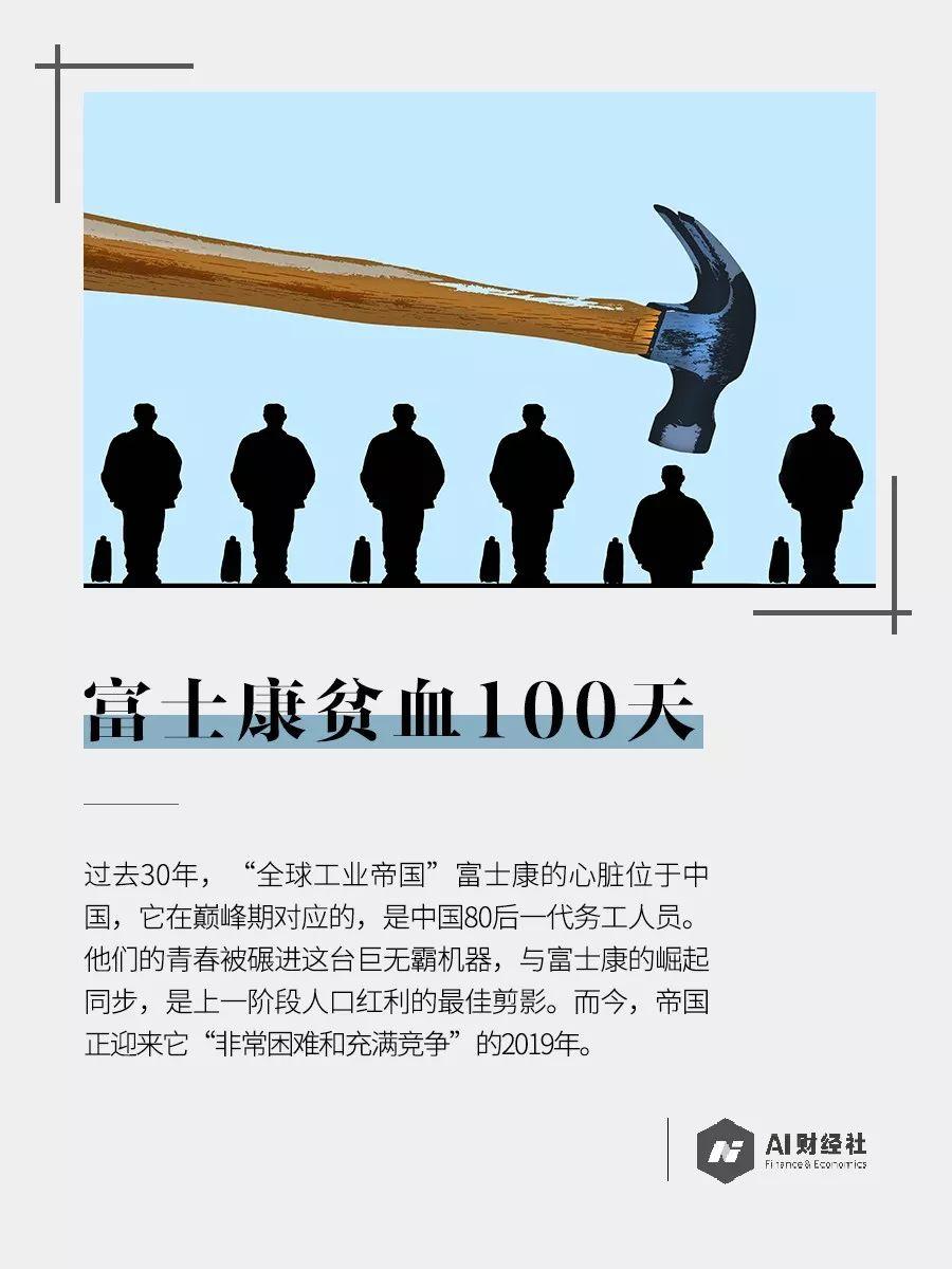 富士康贫血100天:40万员工人均到手工资1932元