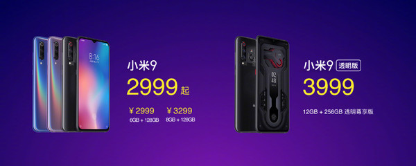 小米9透明尊享版价格正式公布 12GB+256GB售3999元