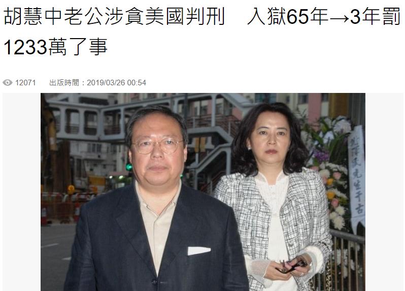 胡慧中老公 胡慧中老公被判3年罚1200万,61岁的她与女儿生活举步维艰