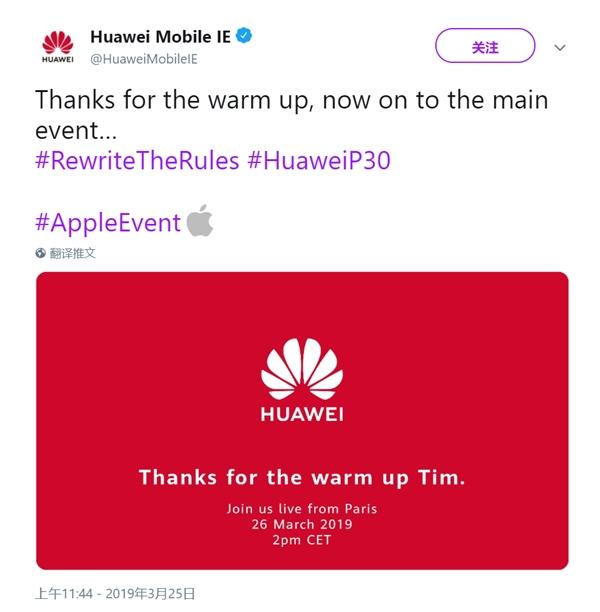 华为发文感谢苹果CEO库克暖场:重头戏P30系列即将登场