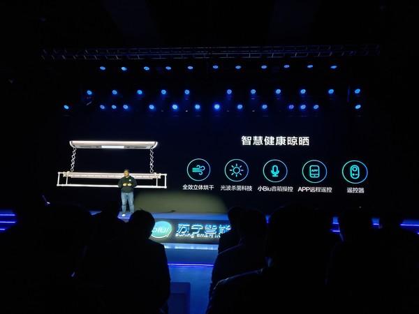 苏宁发布数款小Biu智能新品 苏宁壁挂洗衣机仅