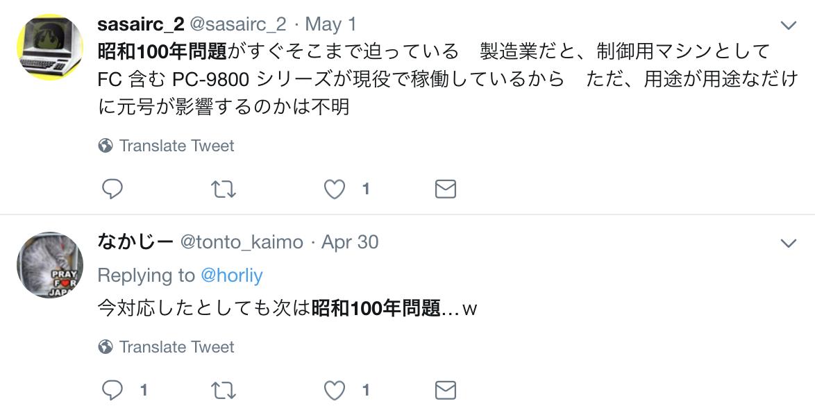 """為什么改元""""令和"""",竟然成了日本程序員的魔"""