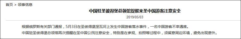 旅游拍照注意安全!中国女游客在俄拍照落水溺亡