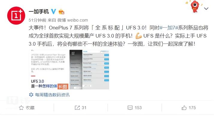 u�P��禹�更改,一加7系列UFS 3.0�W存速度出�t:�序�x取1.4GB/s