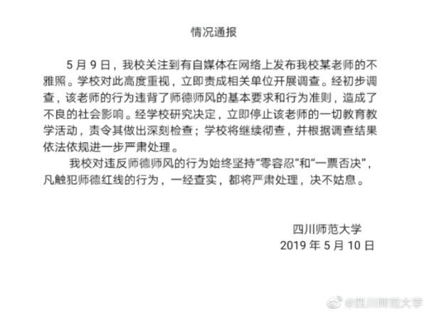 川师大回应网曝教授不雅照:停止其教学活动,彻查