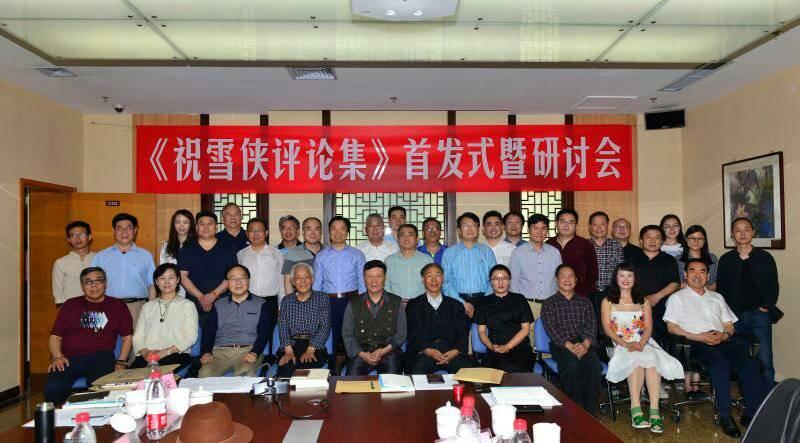 《祝雪侠评论集》首发式暨研讨会在京举行