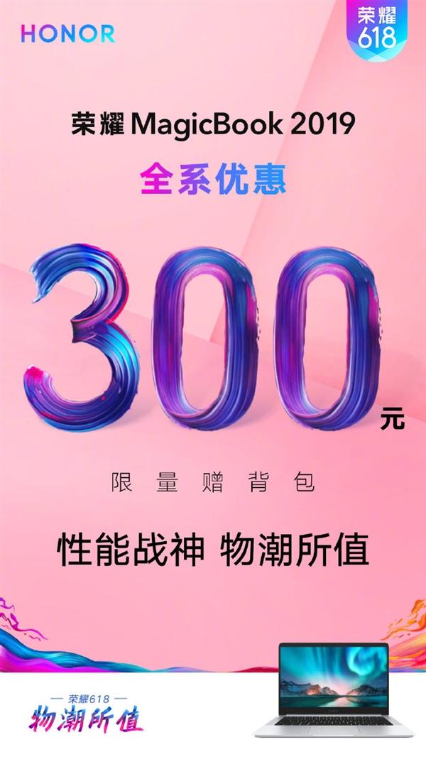 荣耀MagicBook 2019锐龙版直降300 还送背包
