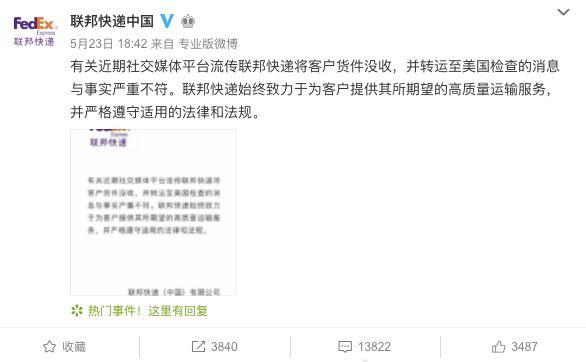 联邦快递回应被中国调查 国外网友的评论很犀利