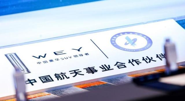 「e汽车」WEY品牌将与中国航天达成深度技术合作