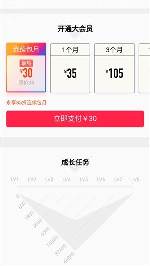 腾讯正式上线QQ大会员:每月35元 八大特权