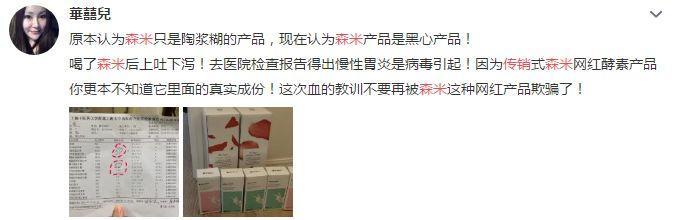 网红减肥森米涉传销?拿货50万就成高管 吹嘘月入20万