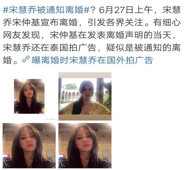 宋仲基宋慧乔离婚再曝内幕,女方竟是在国外被通知离婚?