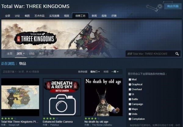《三国:全面战争》支持官方mod 开放steam创意工坊图片