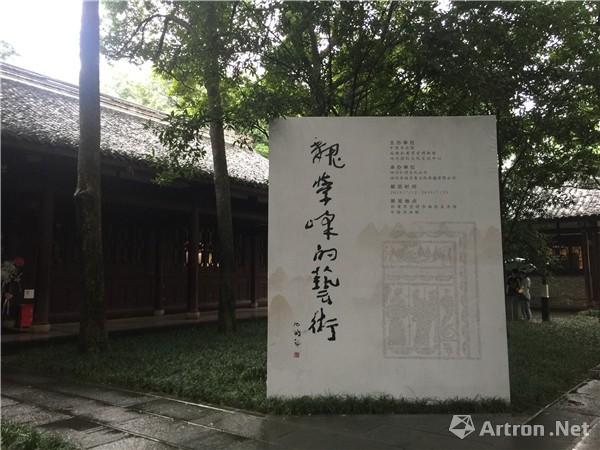 """""""魏学峰的艺术""""亮相成都杜甫草堂"""