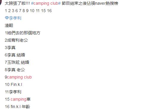 元祖超级偶像组合Fin.K.L团综发布,韩国版《真实盆友》获得11个热搜榜位