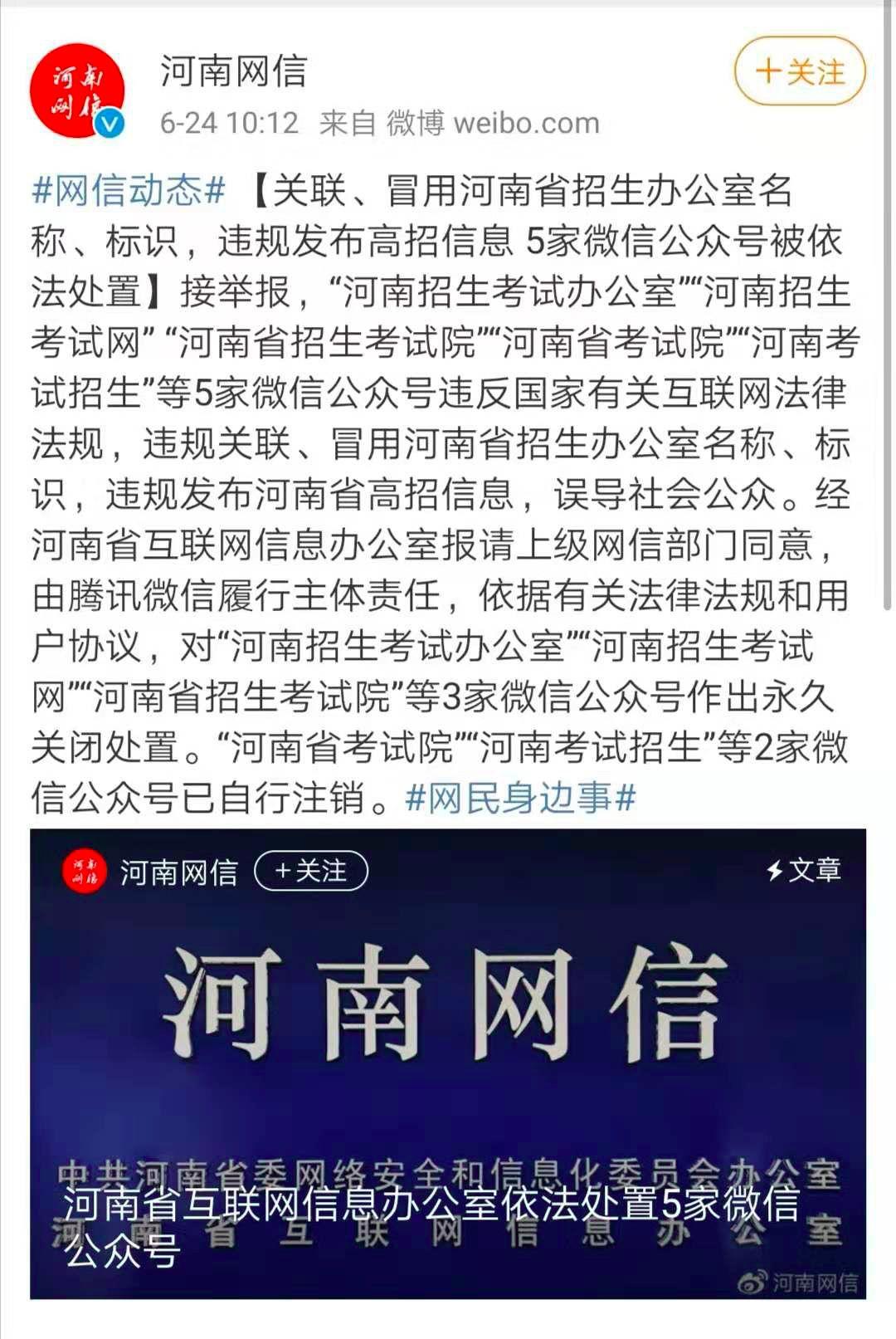 """官方打假!""""河南省招生考试院""""等公众号违法,永久关闭_"""