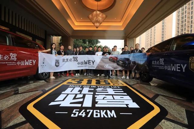 与WEY齐行 中国豪华SUV品牌G318藏秘之旅