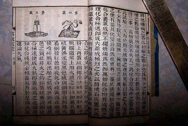 在中国创刊近40年的《万国公报》,究竟是个什么性质的报纸?