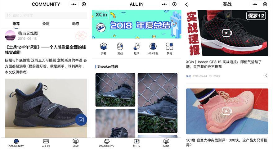 球鞋评测媒体XCin获100万种子轮投资 将发力粉丝社区建设