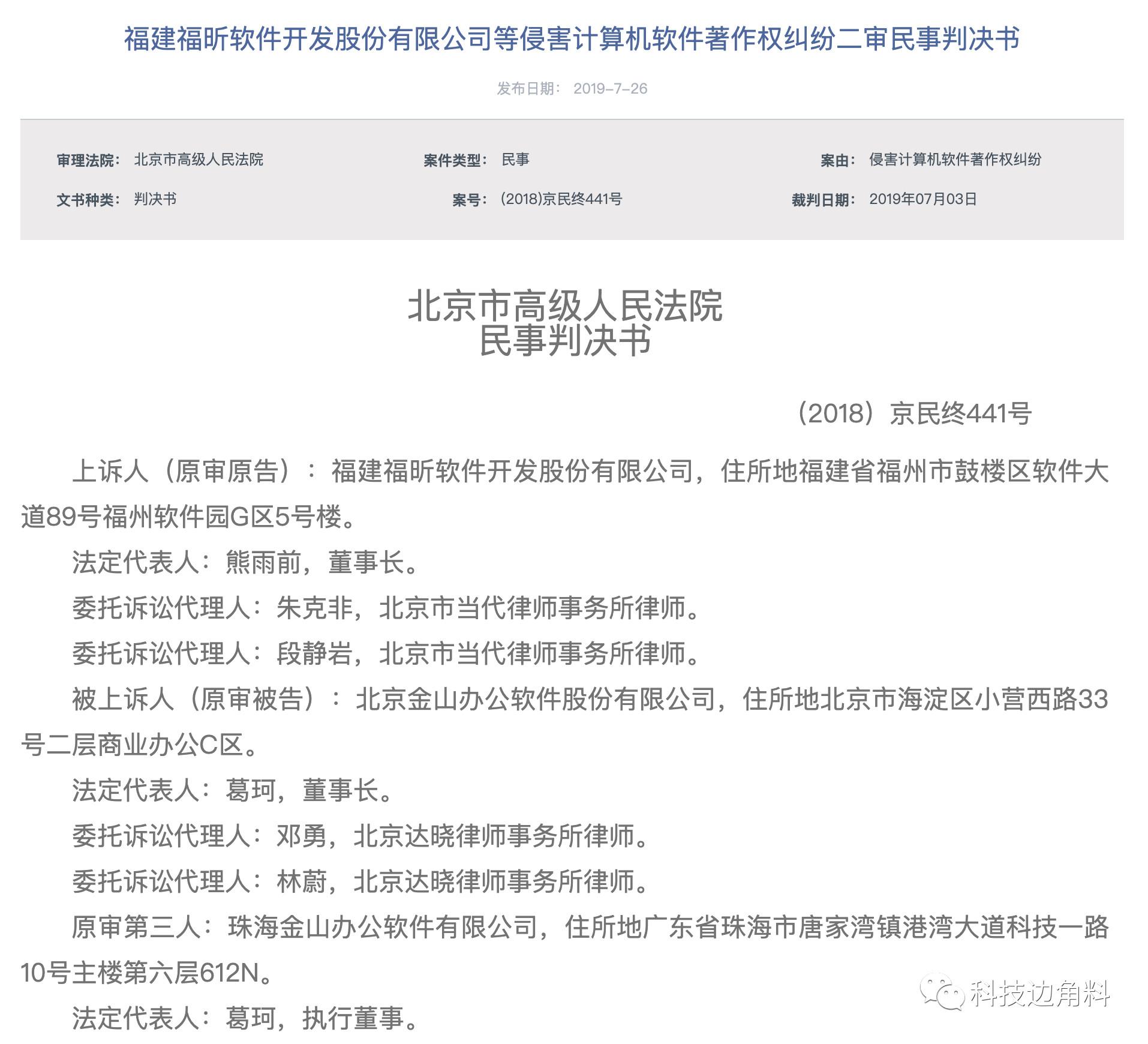 对标Adobe的国产软件福昕Foxit起诉金山WPS侵权终审败诉