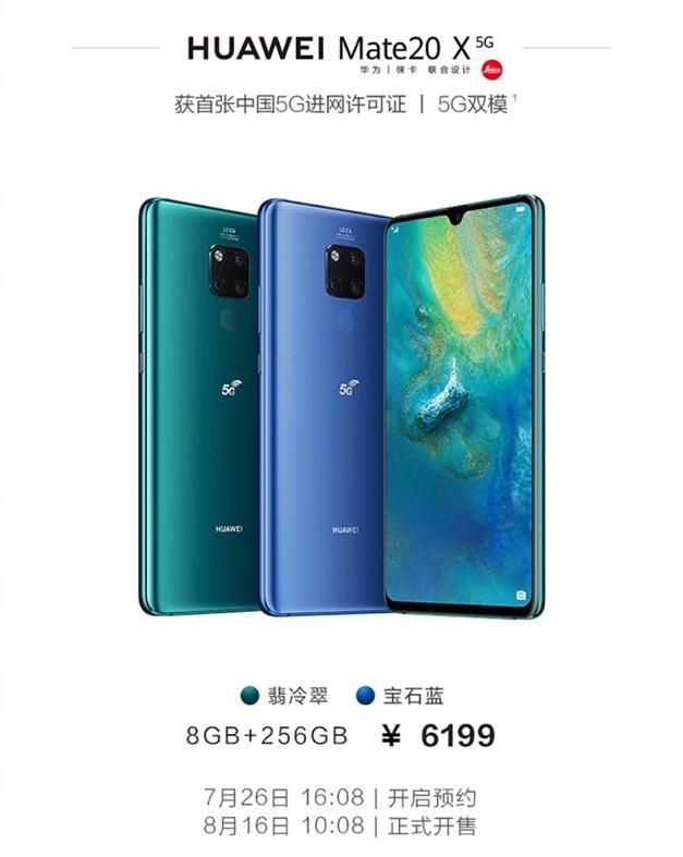 华为首款商用5G双模手机Mate 20 X(5G)正式发布:售价6199元