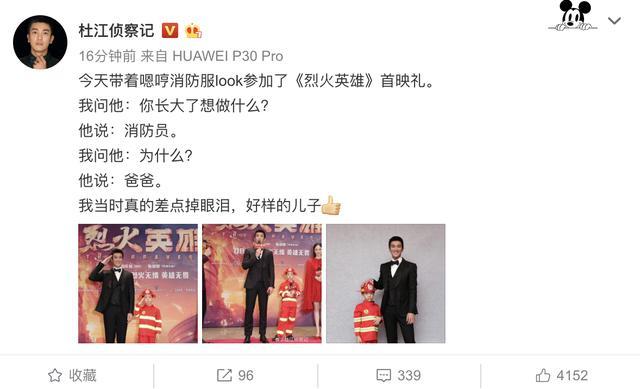 杜江新电影首映,嗯哼也穿消防服为爸爸助力,立志长大要当消防员