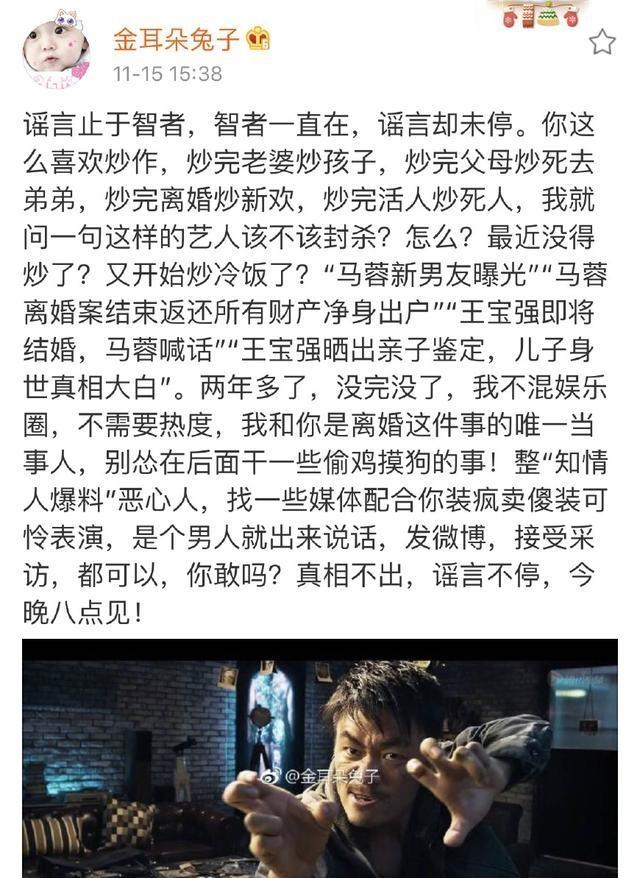 马蓉继续反击王宝强:他出轨了多少个,哪天高兴我就发出来!
