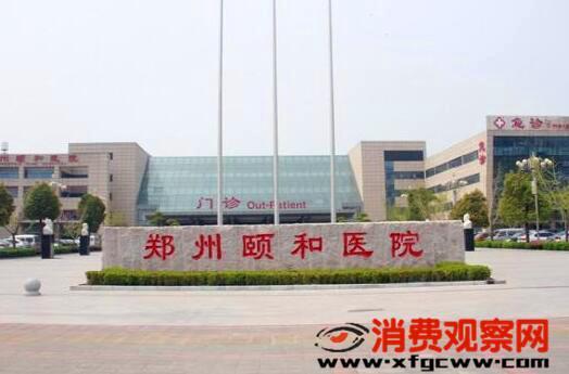 郑州颐和医院惹上官司又被官方通报