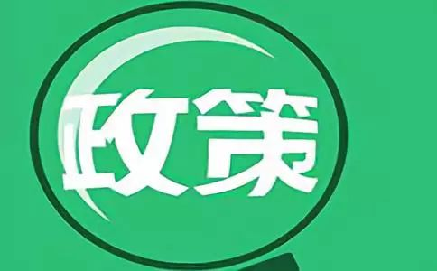 中国中小企业信息网讯 本周,一波新政来到我们身边。其中,国家为破解入园难入园贵开出了药方,明确提出要遏制民办园过度逐利,为幼儿提供更加充裕、更加普惠、更加优质的学前教育。 改革进行时: 《中共中央 国务院关于学前教育深化改革规范发展的若干意见》 近日发布的《中共中央 国务院关于学前教育深化改革规范发展的若干意见》为破解入园难入园贵等问题开出药方,明确了学前教育深化改革规范发展的原则、目标和具体举措。