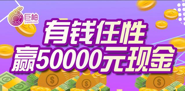 """【重金50000元征集】""""巨柚杯""""创意广告语征集令"""