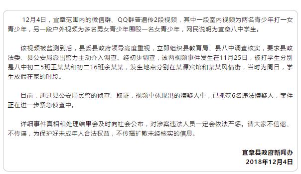 湖南宜章八中学生被围殴 警方抓获6名嫌疑人