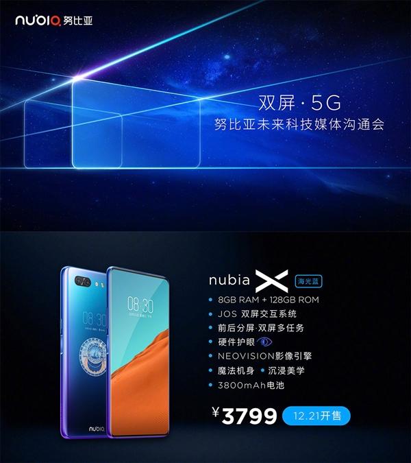 双屏加持 努比亚X海光蓝来了:3799元