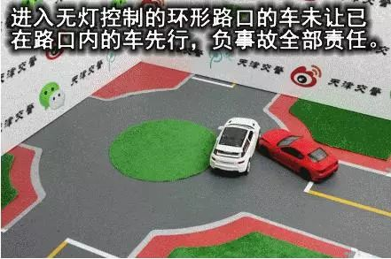 情况4:右转弯车辆未让直行车辆先行