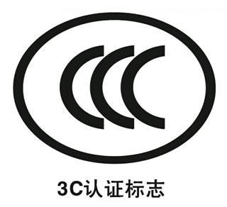 哪些产品要申请做CCC认证 需要多少钱