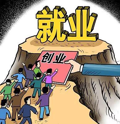 加大就业创业政策支持力度 四川出台五大方面实施意见图片