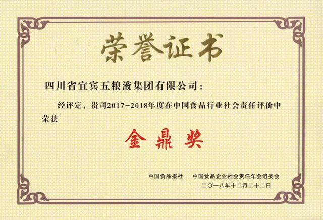 五粮液荣获中国食品企业社会责任两项大奖