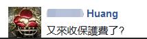 """美军打仗没钱咋办?特朗普:找台湾收点""""保护费"""""""