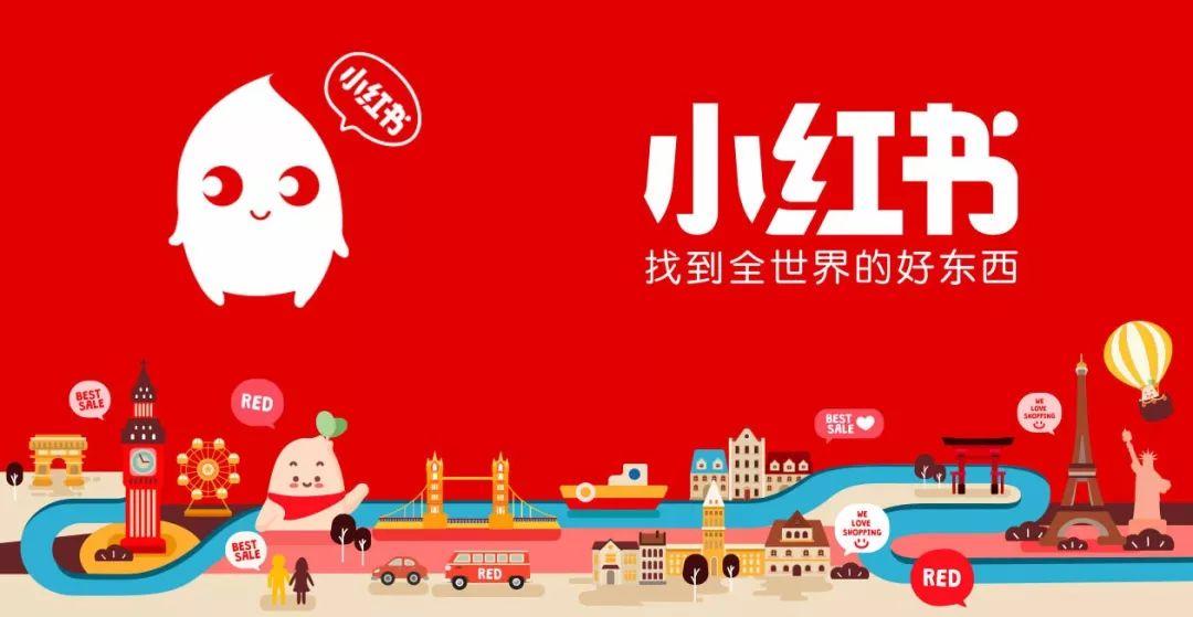 小红书上线品牌合作人平台,也要开始做商业化