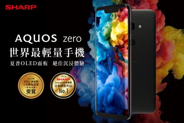 6寸以上最轻旗舰 夏普AQUOS zero发售:4400元