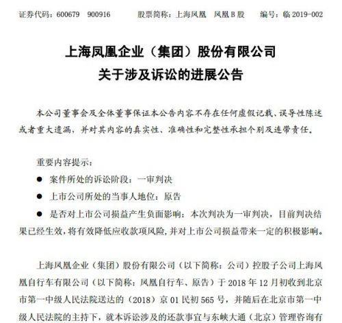 上海凤凰:已收到ofo欠款2793万 剩余款项将分